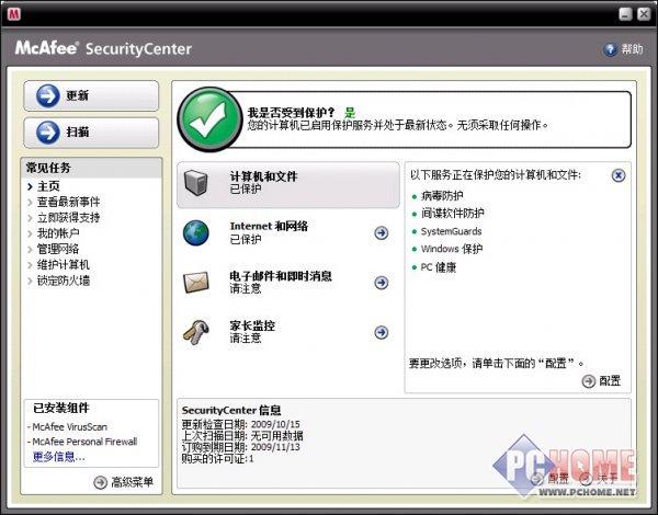 mcafee virusscan迈克菲杀毒软件2009 mcafee
