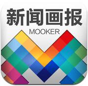 Mooker新聞畫報