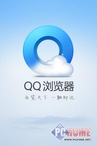 QQ瀏覽器 for iPhone  9.8.1