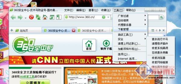 360安全瀏覽器 10.0.2071.0