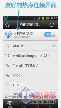 WiFi万能钥匙安卓手机版官方免费下载 WiFi万能钥匙安卓版4.2.28