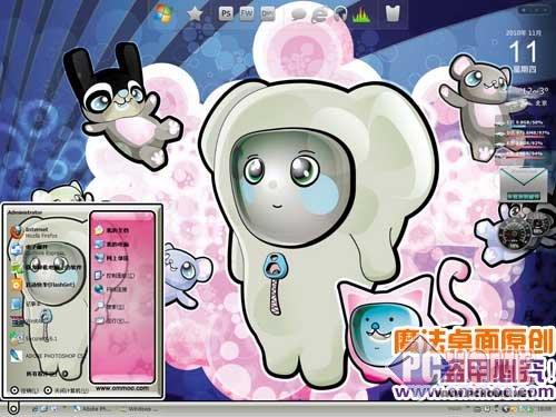 百变小熊电脑桌面主题