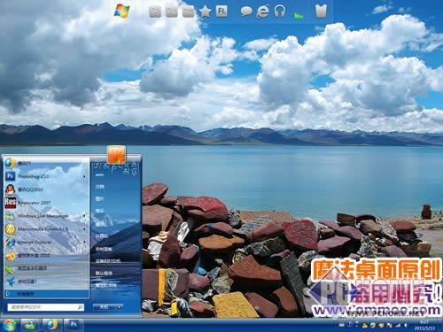 西藏阿里电脑桌面主题