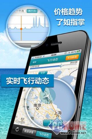 去哪兒旅行 for iPhone 4.10.75