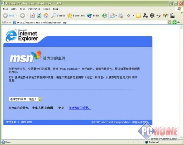 Internet Explorer 6.0 (IE6)简体中文完全版 Build 2800