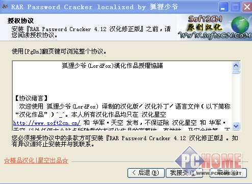 RAR Password Cracker 4.12 汉化修正版