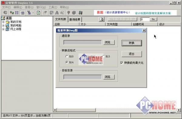 DWGSee 16.0.0.328