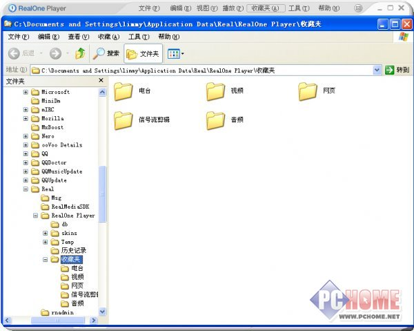 RealONE Player Golden 官方中文版 2.0 Build 6.0.11.872