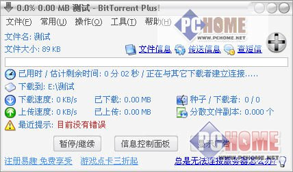 BitTorrent Plus! II 2 1.33 Final