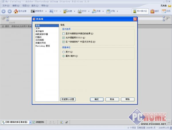Adobe Photoshop Album 中文版 3.2