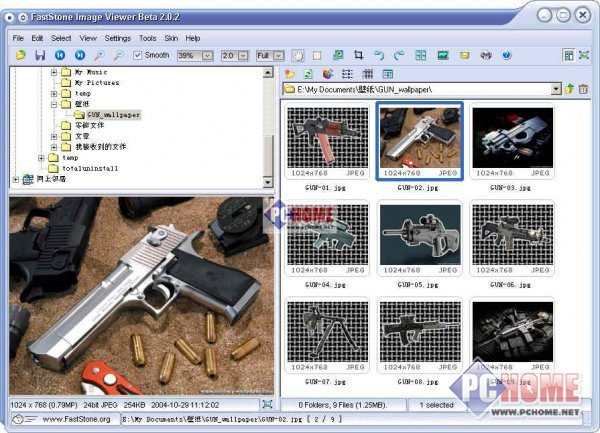 FastStone Image Viewer 官方中文版 7.4