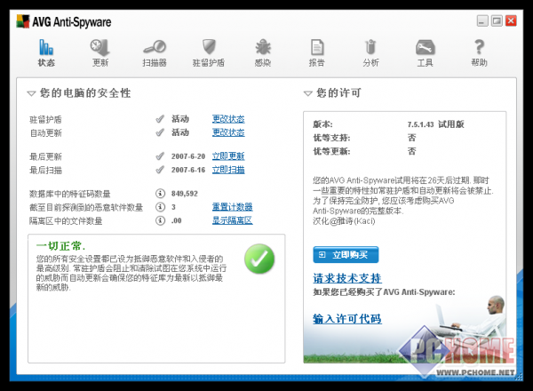 AVG Anti-Spyware 汉化版 7.5.1.43-3339