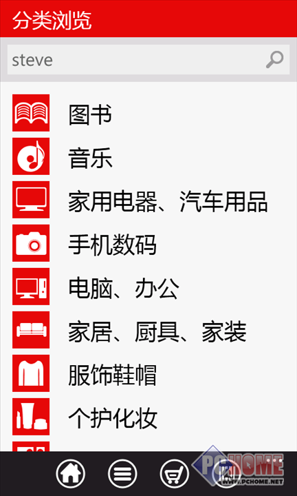 京东商城 for Windows Phone 1.4.0.0