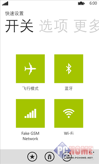 快速设置 for Windows Phone 1.6.1.0
