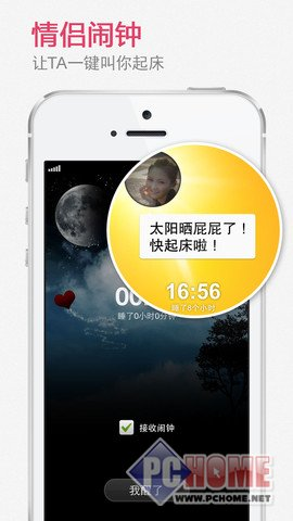 小恩爱 for iPhone 6.8.36