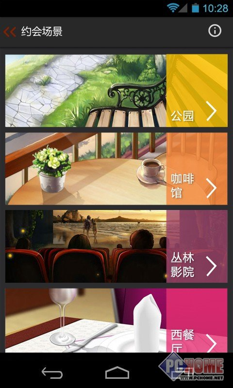 遇见 for Android 7.3.3