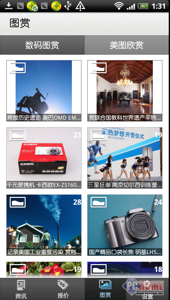 PChome电脑之家 for Android 3.1.0