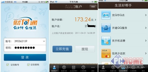 QQ财付通 for iPhone 3.0.4