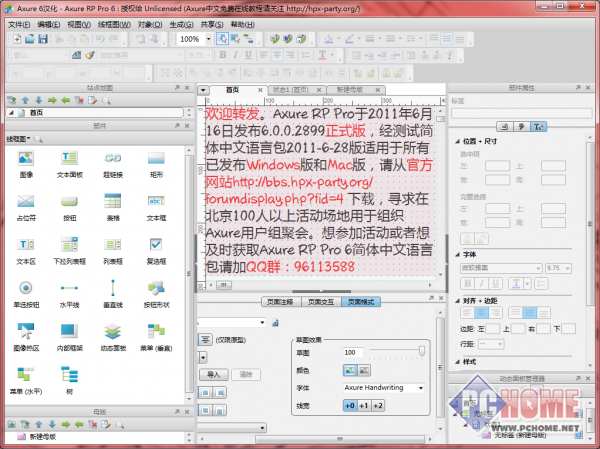 Axure RP Pro for Windows 简体中文加强版 6.0.0.2899