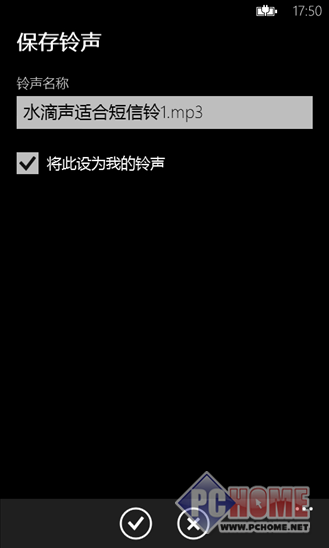 手机铃声 for Windows Phone 1.0.0.1