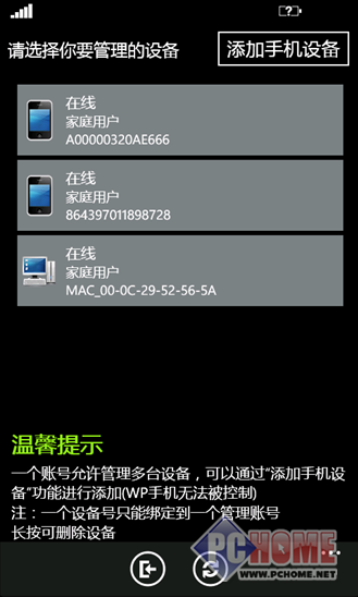 天翼绿网 for Windows Phone 4.8.4
