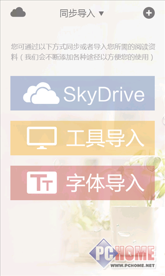开卷有益 for Windows Phone 2.3