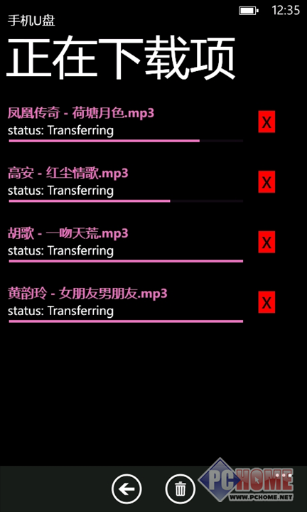 手机U盘 for Windows Phone 1.0.0.0 中文版