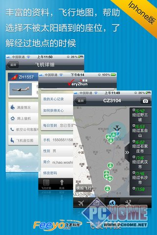飞常准PRO for iPhone 4.0.6