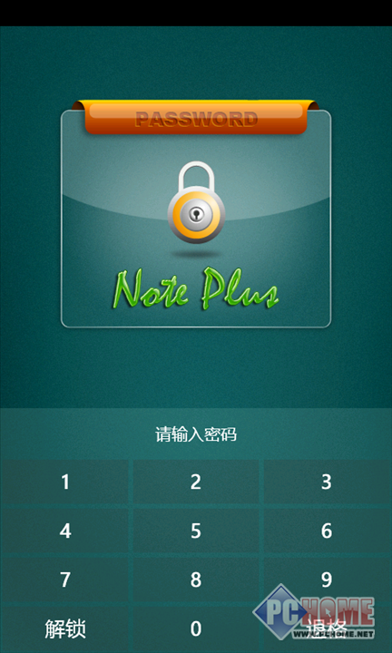 天翼备忘录 for Windows Phone 3.9.9