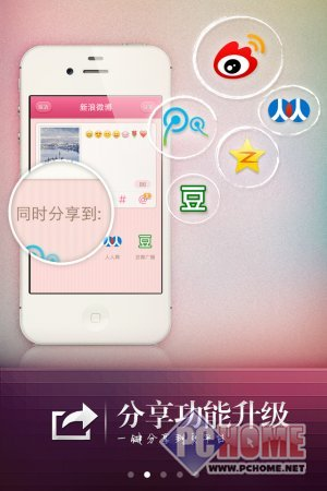 魅拍 for iPhone 3.5.1