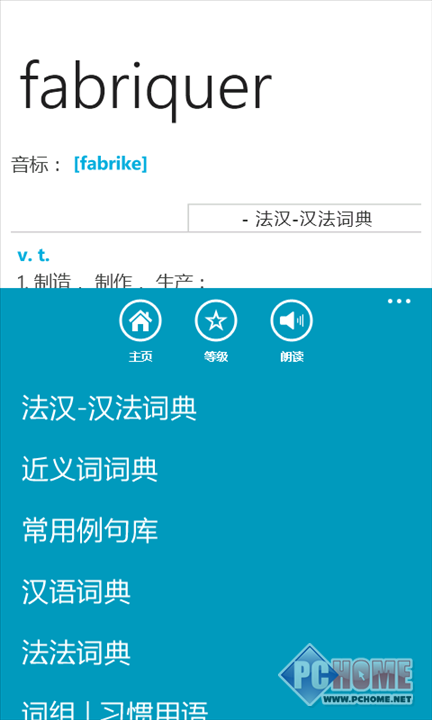 法语助手 for Windows Phone 1.0.0.0