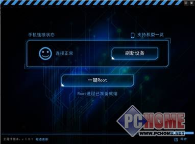 kingroot PC版 for Android 5.3.3