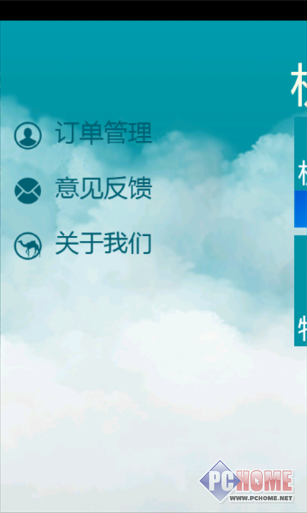 去哪儿旅行 for Windows Phone 3.1.0.0