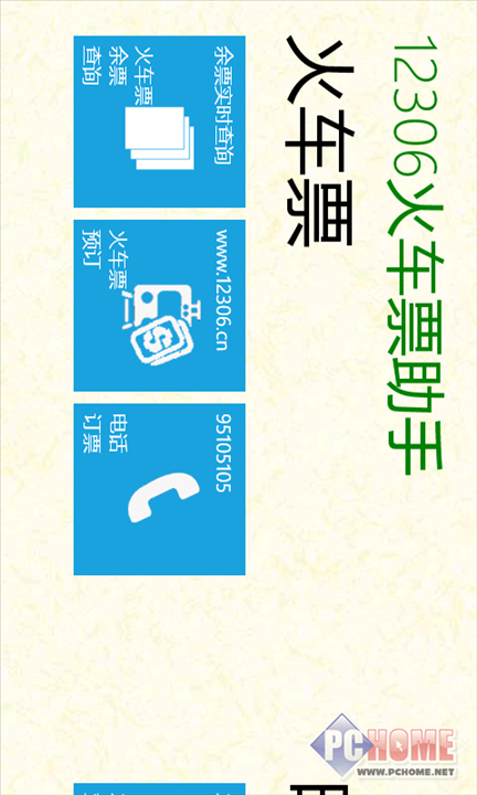 12306火车票助手 for Windows Phone 2.7.1.19