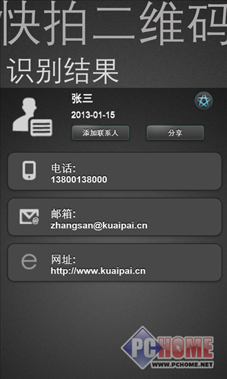快拍二维码 for Windows Phone 2.0.2