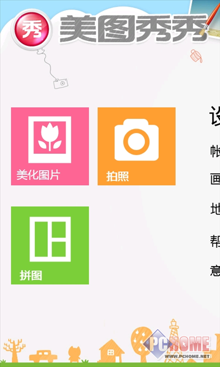 美图秀秀 for Windows Phone 2.7.0.0