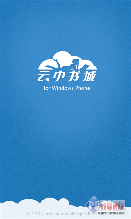 云中书城 for Windows Phone 2.0.0.0