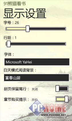 91熊猫看书 for Windows Phone 1.2.0.0