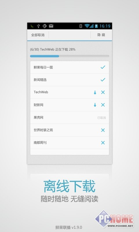 鲜果 for Android 3.8.9