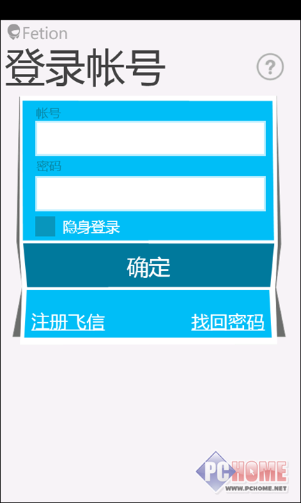 飞信 for Windows Phone 2.1.0.0