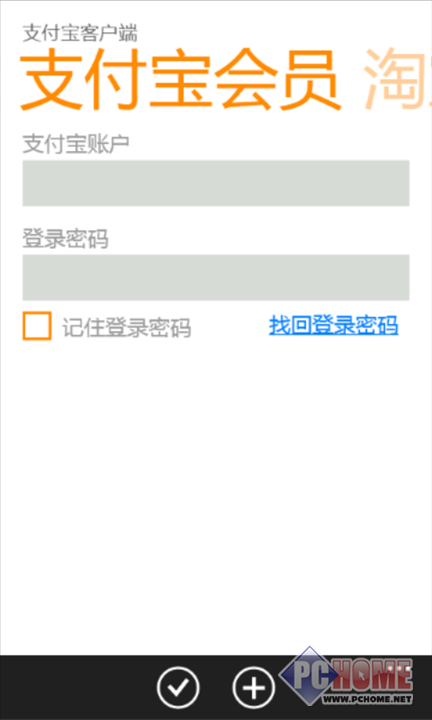 支付宝 for Windows Phone 1.3