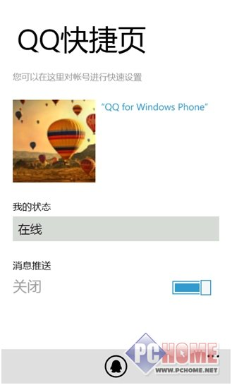 手机QQ2013 for Windows Phone 3.0.0.1890