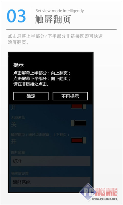 UC浏览器 for Windows Phone 8 3.1.1.400