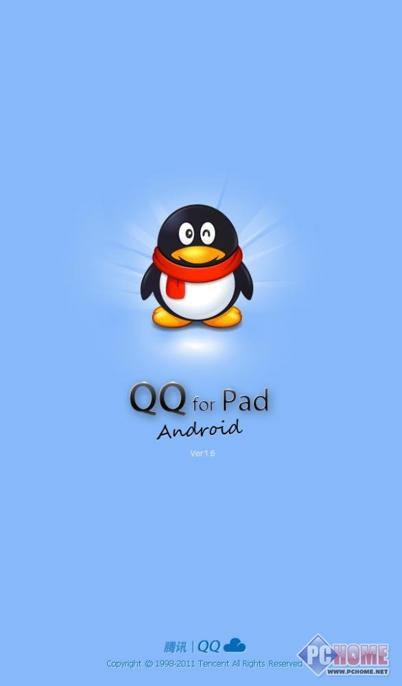 腾讯QQ for Pad Android 3.0.1
