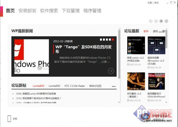 威智助手 WPHelper for Windows Phone 全集合版 2.0