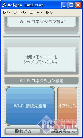 NDS模拟器 No$GBA 2.6a