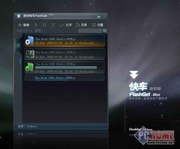 快车 FlashGet Beta 3.6.0.1142 Beta