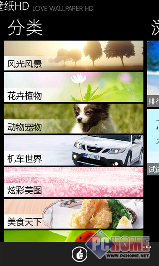 爱壁纸HD for Windows Phone 3.5.9