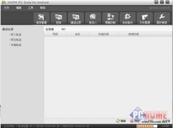 安卓PC套件(HiAPK PC Suite) for Android 公测版