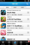 同步推 for iPhone 3.8.2